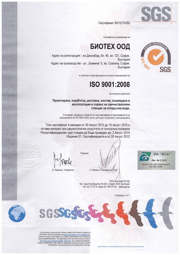 сертификат ISO 9001:2008 № BG12/74382