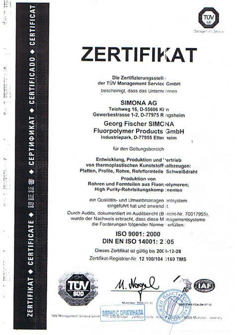 Сертификати - полимерни плоскости и компресори